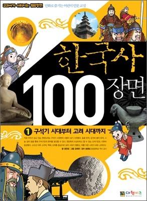 한국사 100장면 1