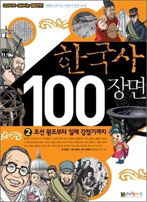 한국사 100장면 2