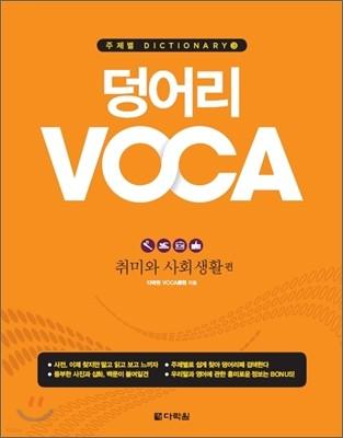 덩어리 VOCA : 취미와 사회생활 편
