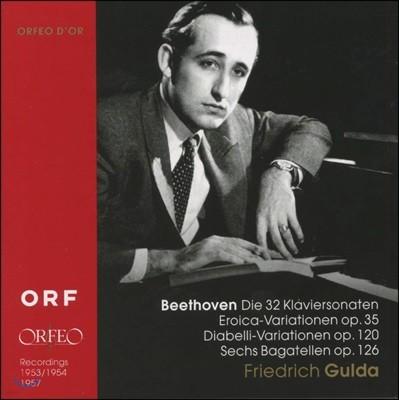 Friedrich Gulda 베토벤: 피아노 소나타 전곡, 변주곡, 바가텔 - 프리드리히 굴다