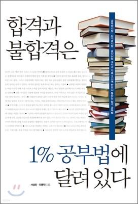 합격과 불합격은 1% 공부법에 달려 있다