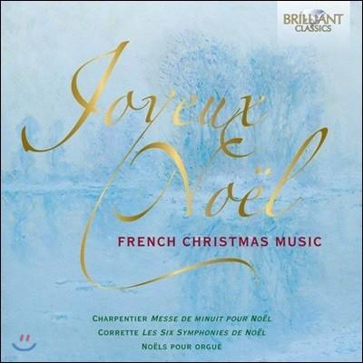 프랑스 크리스마스 음악 모음집 - 샤르팡티에 / 코레트 / 쇼베 / 길망 / 프랑크 외 (Joyeux Noel - French Christmas Music: Charpentier / Corrette / Chauvet / Guilmant / Franck)
