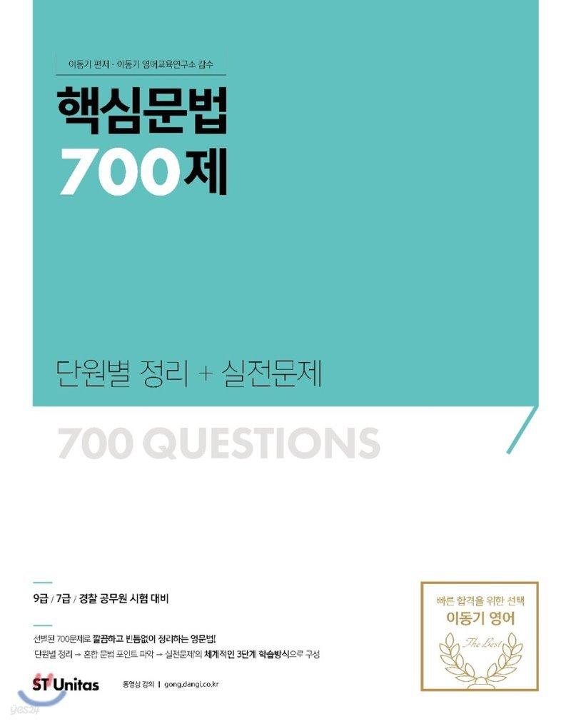 2018 이동기 핵심문법 700제 단원별 정리 + 실전문제