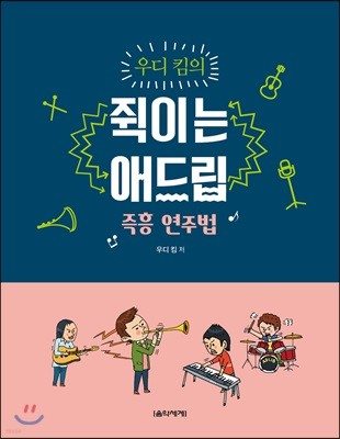 우디 킴의 쥑이는 애드립 즉흥 연주법