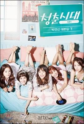 청춘시대 시즌 1 : 박연선 대본집 하