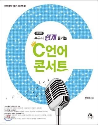 C 언어 콘서트