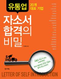 자소서 합격의 비밀 : 유통업 20개 대표 기업 (취업/상품설명참조/2)