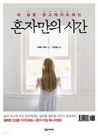 혼자만의 시간 - 내 삶을 업그레이드하는 (자기계발/2)
