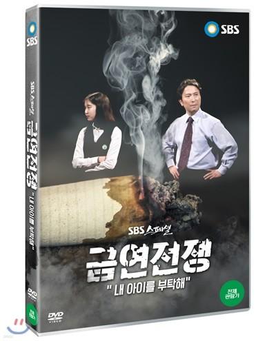 """금연전쟁 """"내 아이를 부탁해"""" [SBS스페셜]"""