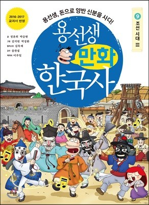 용선생 만화 한국사 9