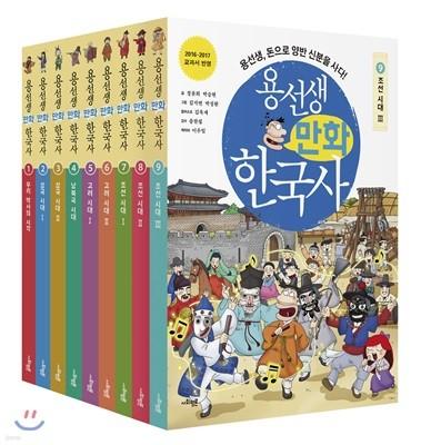 용선생 만화 한국사 1~9권 세트
