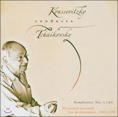 Serge Koussevitzky 세르게이 쿠세비츠키가 지휘하는 차이코프스키: 교향곡 4, 5, 6번 '비창' (Conducts Tchaikovsky: Symphonies)