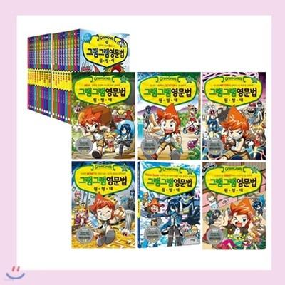 사은품증정 / 그램그램 영문법 원정대 1-26권세트 (전26권)