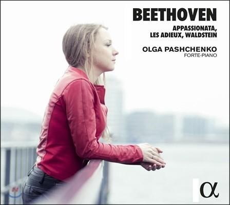 Olga Pashchenko 베토벤: 피아노 소나타 23번 '열정', 21번 '발트슈타인', 26번 '고별' - 올가 파쉬첸코 (Beethoven: Piano Sonatas Appassionata, Les Adieux, Waldstein)