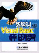 정보처리기사 실기 VISUAL BASIC 4주단기공략
