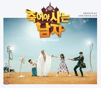 죽어야 사는 남자 (MBC 수목드라마) OST