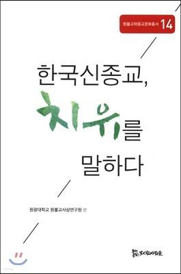 한국신종교 치유를 말하다