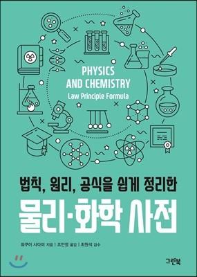 법칙, 원리, 공식을 쉽게 정리한 물리·화학 사전