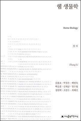 헴 생물학 - 지식을만드는지식 자연과학선집