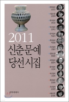 2011 신춘문예 당선시집
