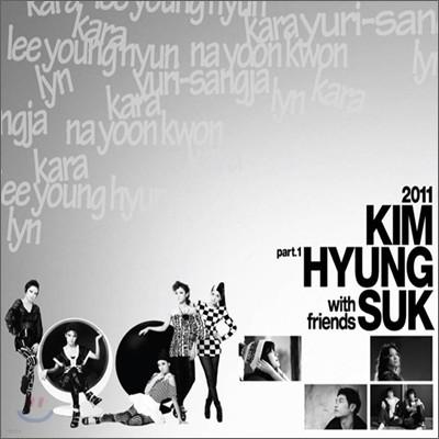 2011 김형석 with Friends  Part.1