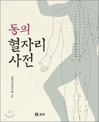 [중고] 동의혈자리사전