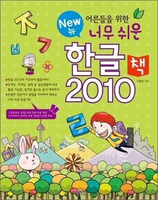 어른들을 위한 뉴 너무 쉬운 한글 2010