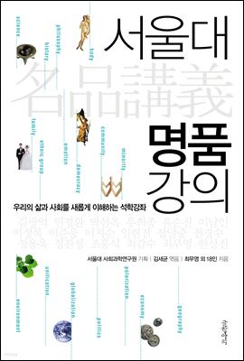 서울대 명품 강의