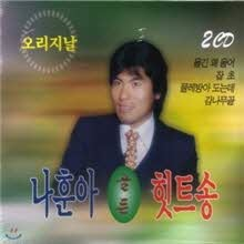 나훈아 - 오리지날 나훈아 골든 힛트송 (2CD/미개봉)