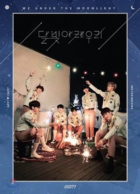 갓세븐 (GOT7) - GOT7 ♥ I GOT7 3rd Fan Meeting 달빛아래우리