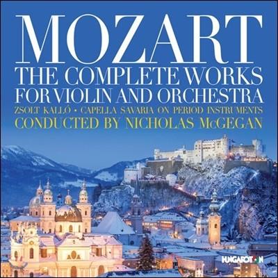 Nicholas McGegan 모차르트: 바이올린과 오케스트라를 위한 작품 전곡집 - 카펠라 사바리아, 니콜라스 맥기건, 졸트 콜로 (Mozart: Complete Works for Violin & Orchestra)