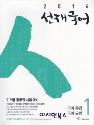 2016 선재국어 1~3 (4권과 부록 없음/총3권)