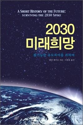 2030 미래희망