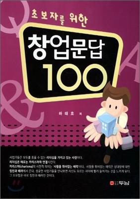 창업문답 100