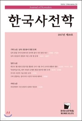 한국사전학 : 제29호 [2017년]