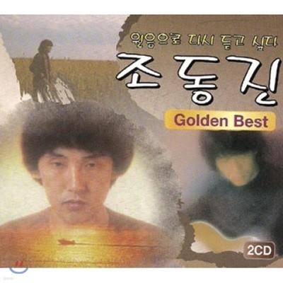 조동진 - 조동진 베스트 (Golden Best)
