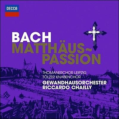 Riccardo Chailly 바흐: 마태 수난곡 - 리카르도 샤이 (Bach: St Matthew Passion, BWV244)