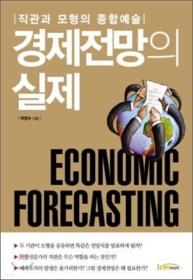 경제전망의 실제