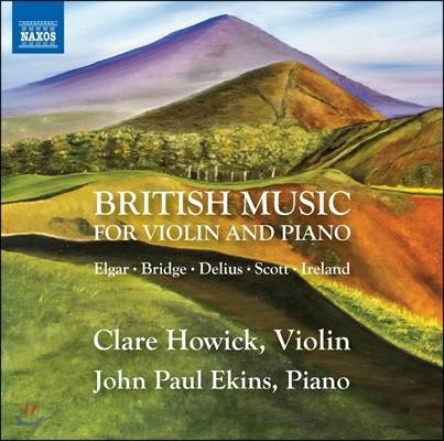 Clare Howick 영국 작곡가들의 바이올린과 피아노를 위한 작품들 - 엘가 / 브릿지 / 아일랜드 외 (British Music for Violin & Piano - Elgar / Bridge / Delius / Ireland) 클레어 호윅, 존 폴 에킨스