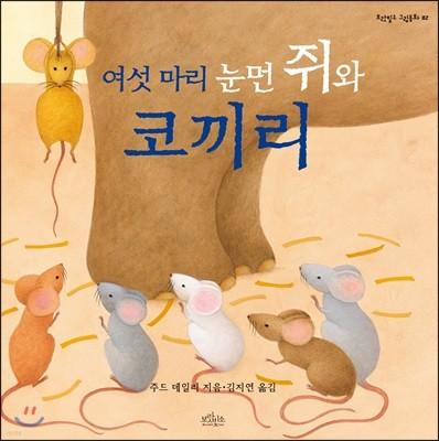여섯 마리 눈먼 쥐와 코끼리