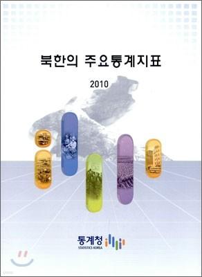 북한의 주요통계지표 2010