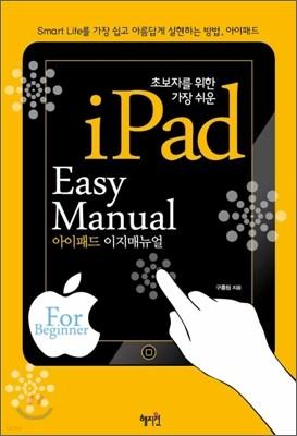아이패드 이지 매뉴얼 iPad Easy Manual