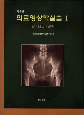 의료영상정보학 실습