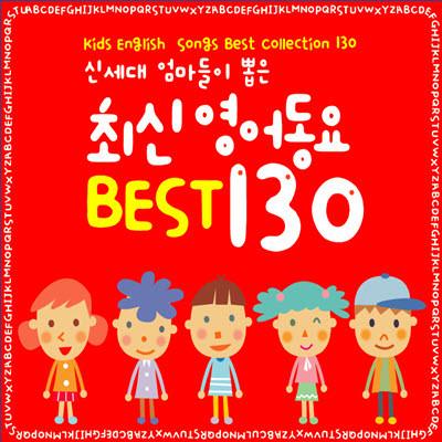 신세대 엄마들이 뽑은 최신영어동요 BEST 130