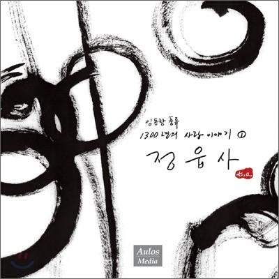 임동창 - 정읍사: 1300년의 사랑 이야기 1
