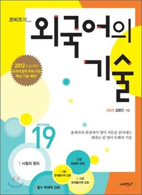 코비즈의 외국어의 기술 (2011년)