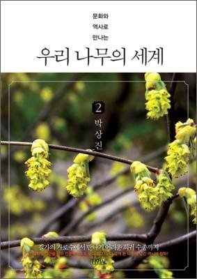 우리 나무의 세계 2
