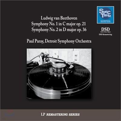베토벤 : 교향곡 1, 2번 - 폴 파레, 디트로이트 교향악단