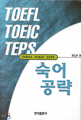 TOEFL TOEIC TEPS 숙어공략