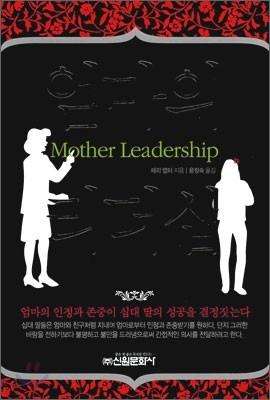 엄마의 리더십